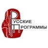 """ООО """"РУССКИЕ ПРОГРАММЫ"""""""